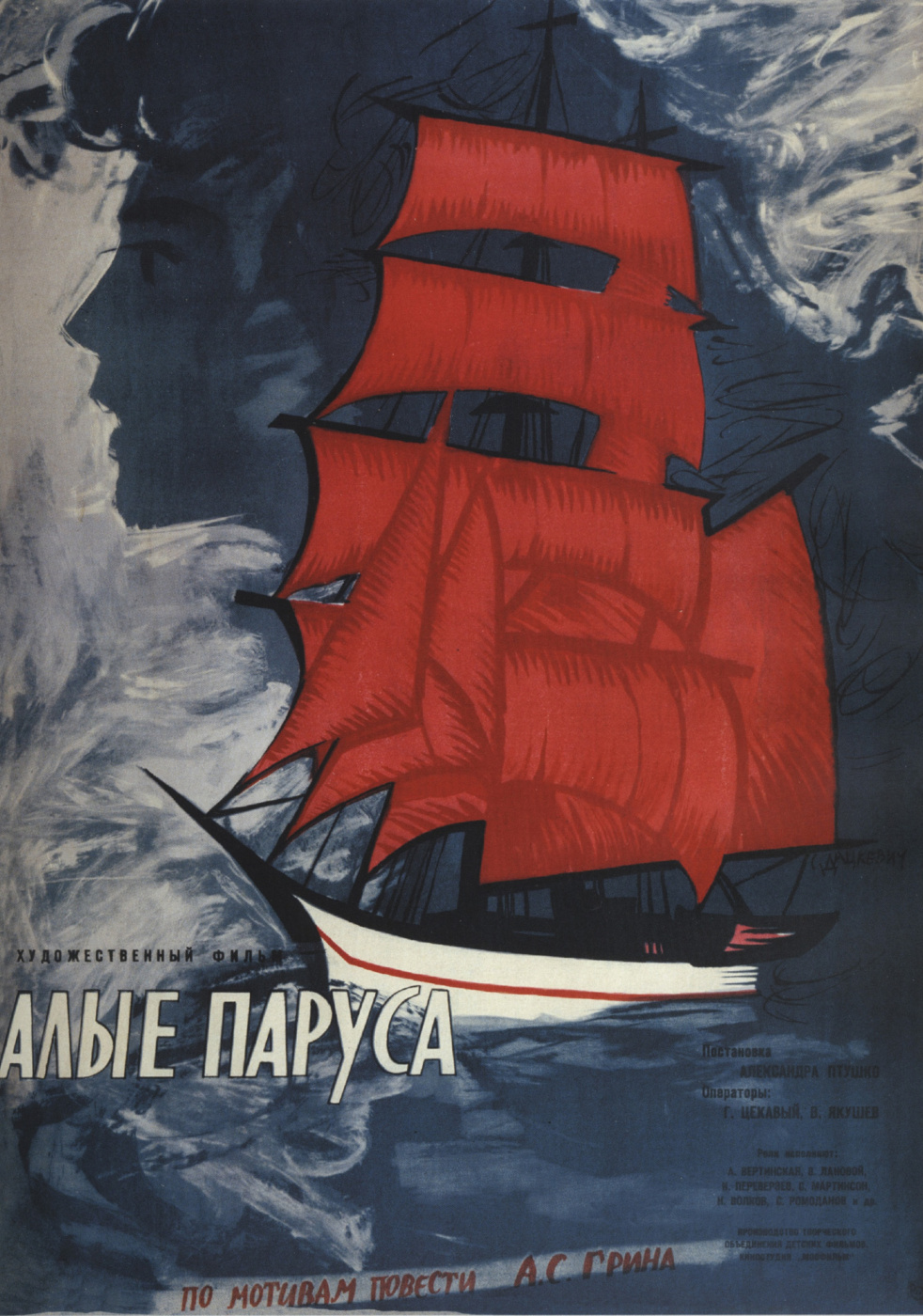 scarlet sails movie poster Russian Soviet novel cinema Grin Alexandr Ptushko